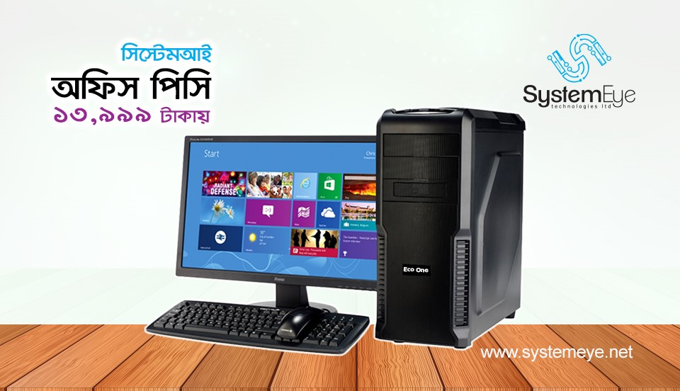 Office PC