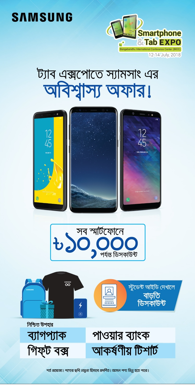 Smartphone and Tab Expo July 2018