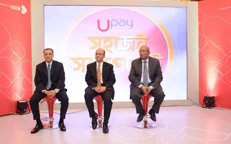 Upay launch Pictures